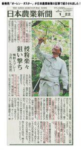ポーレンダスターが日本農業新聞に登場