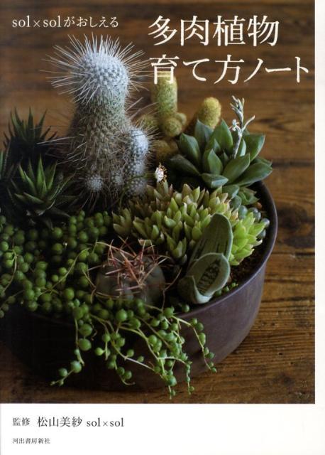 多肉植物育て方ノート