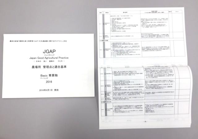 JGAP基準