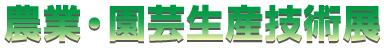 農業・園芸生産技術展