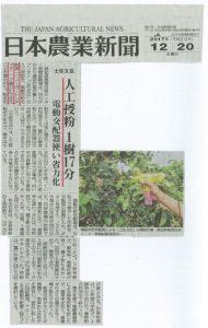 2017.12.20.日本農業新聞【ポーレンダスター:高知試験場 省力化検証】